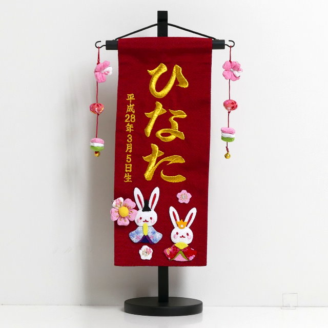 花うさぎ ひな 名旗 赤 小 花兎 名前旗 雛 刺繍